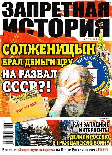 Газета | Запретная история №7 (2019) [PDF]