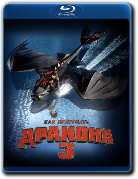 Как приручить дракона 3 / How to Train Your Dragon: The Hidden World (2019) BDRip-AVC от Dalemake | iTunes