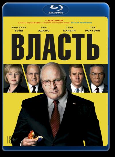 Власть / Vice (Адам МакКей / Adam McKay) [2018, США, драма, комедия, биография, BDRip] Dub