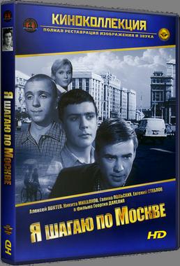 Я шагаю по Москве (1963) WEB-DLRip 1080p от KORSAR