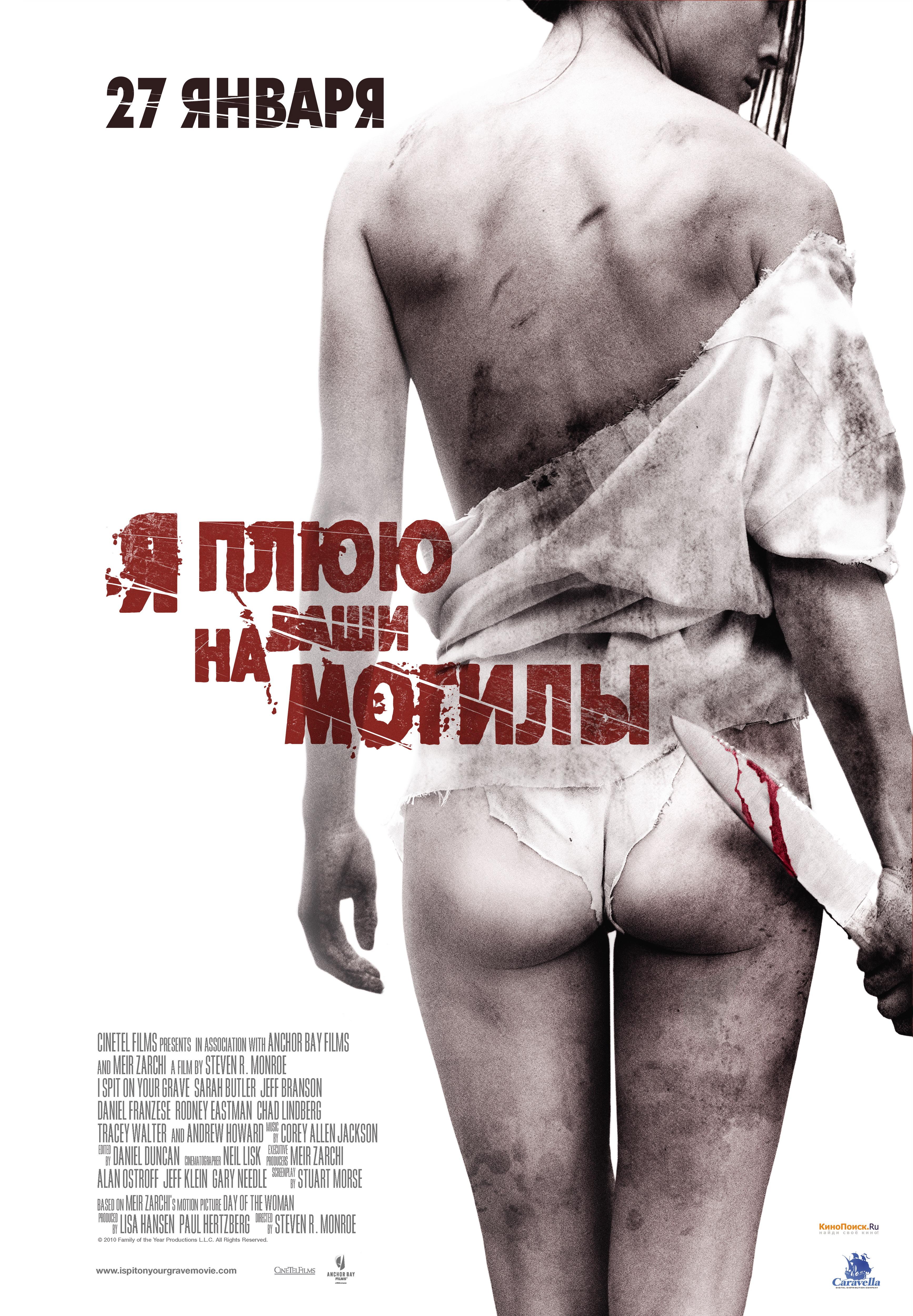 kinopoisk.ru-I-Spit-on-Your-Grave-1462303--o--.jpg