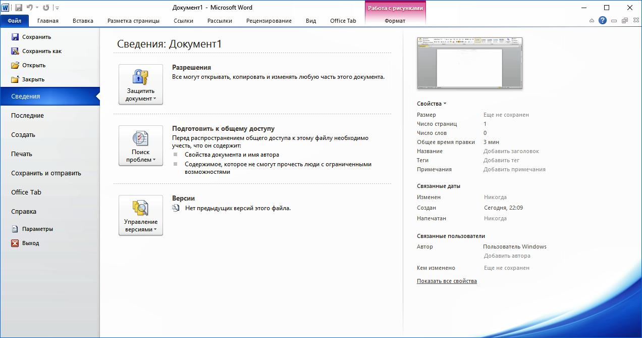 Microsoft Office - Страница 16 - Компьютерный форум NoWa cc