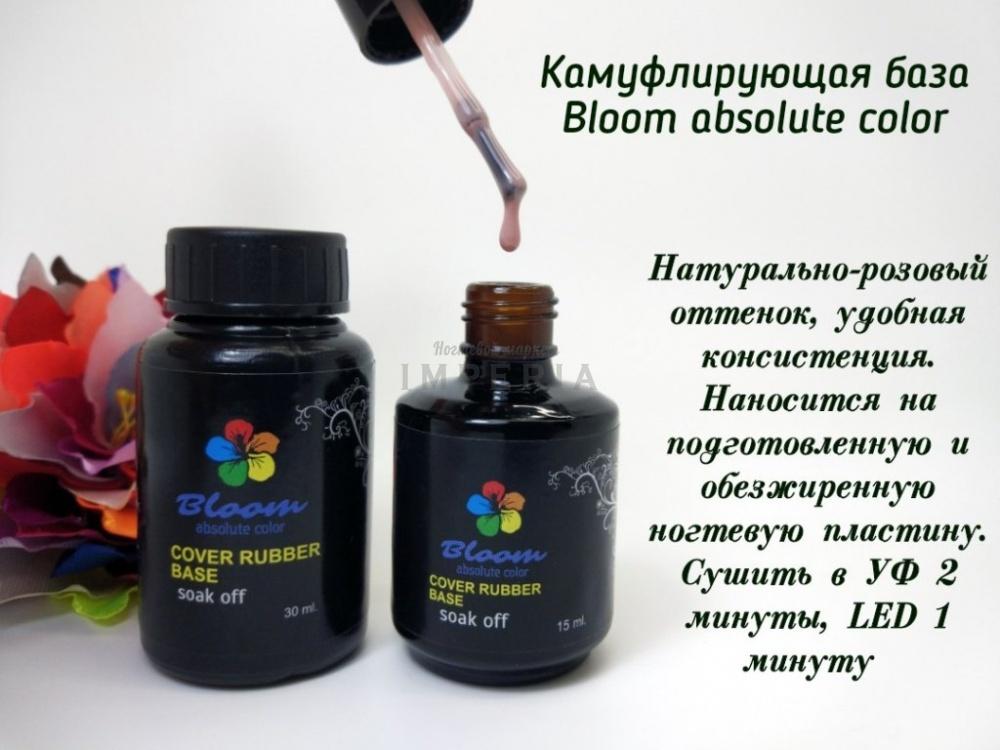 Bloom Камуфлирующая каучуковая база ФРЕНЧ-1 15 мл
