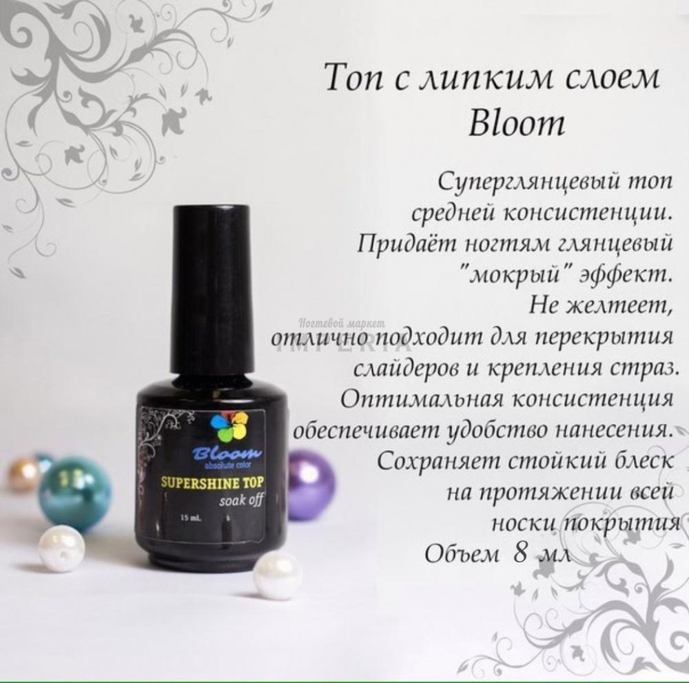 Bloom Суперглянцевый топ для гель-лака Жидкий 8 мл с липким слоем НОВЫЙ