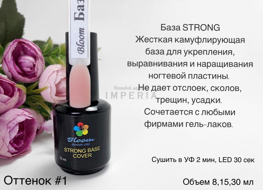 Bloom Камуфлирующая база жесткая СТРОНГ 15 мл №1 (холодный розовый) /