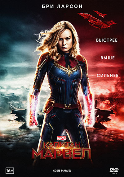 Капитан Марвел / Captain Marvel (2019) BDRip 720p от Scarabey | Лицензия
