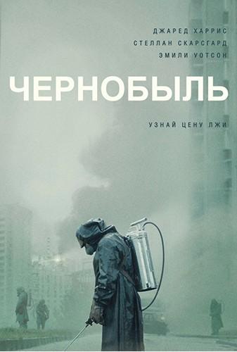 Чернобыль / Chernobyl [S01] (2019) BDRip от MegaPeer | Amedia