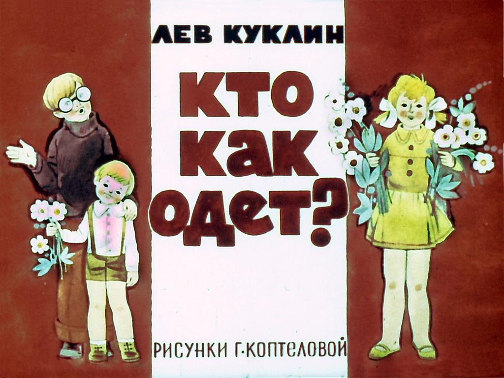 1558972726_kto-kak-odet-03.jpg