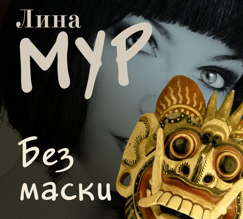 Мур Лина – Любовь без 2, Без маски [Литвинова Екатерина, 2018, 52 kbps, MP3]