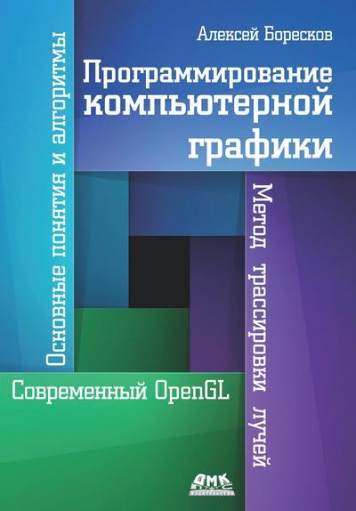 А.В. Боресков - Программирование компьютерной графики