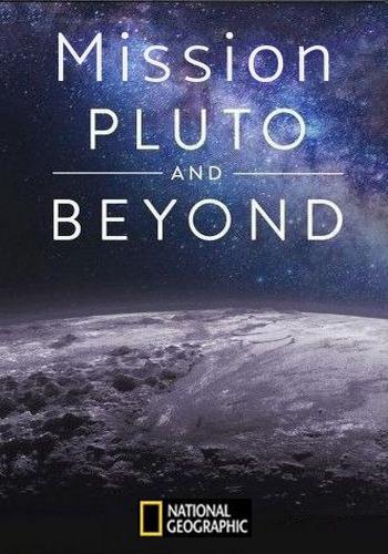 pluto and beyond - 350×500