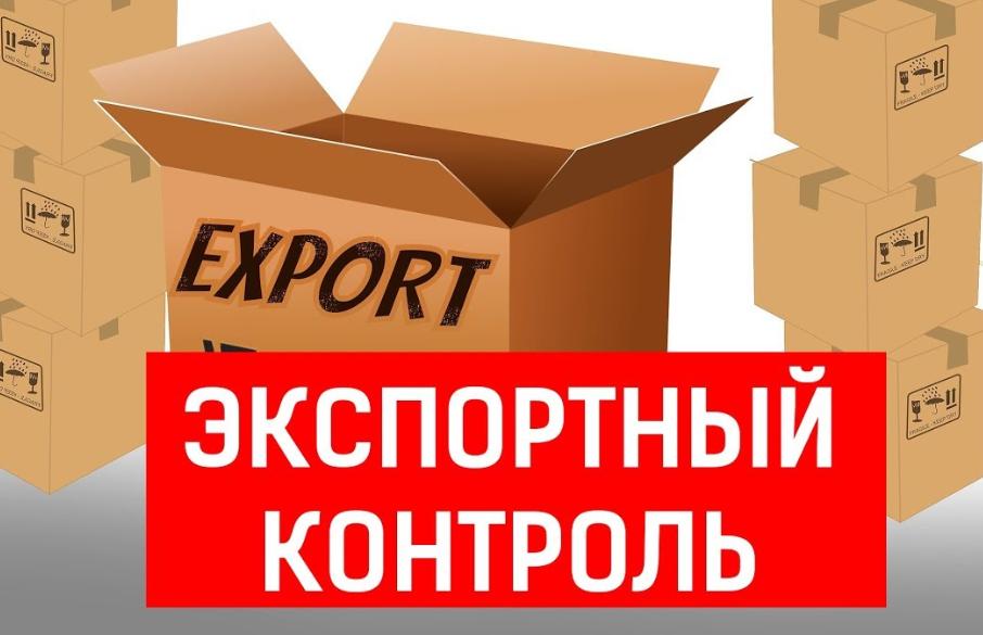 экспортный контроль заключение