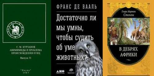 Сборник книг - Зоология (2019) CHM