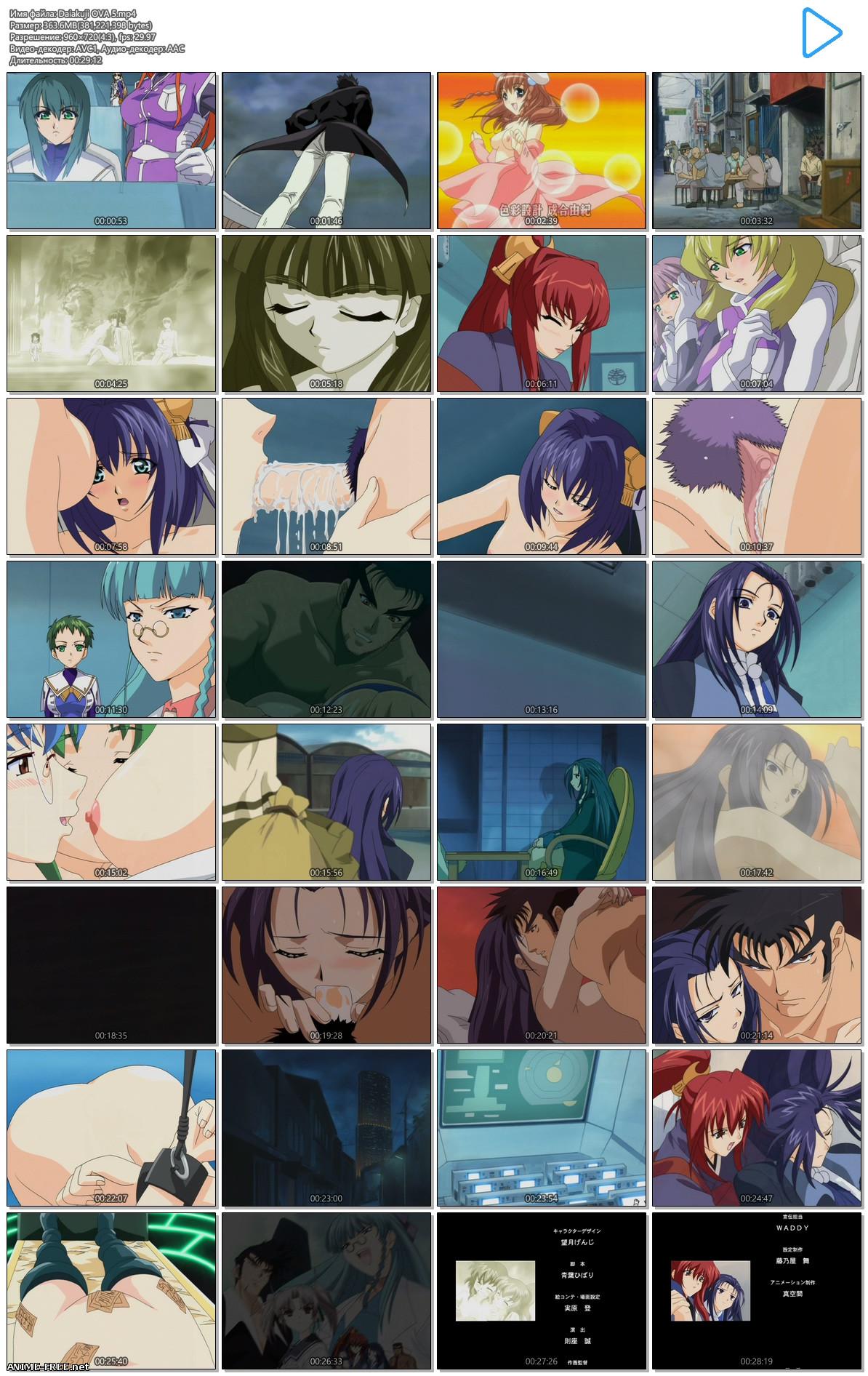 Daiakuji / Daiakuji -The Xena Buster- / Дайакудзи [Ep.1-6 + Special 1-2] [JAP,ENG,RUS] [720p] Anime Hentai