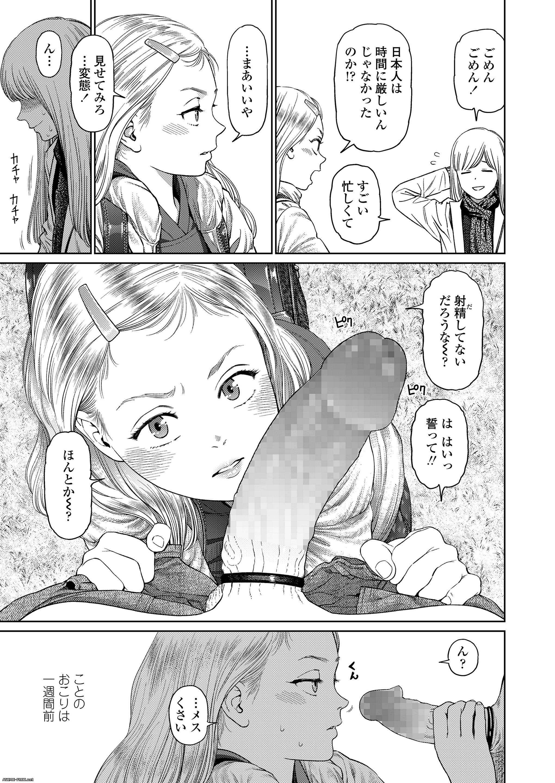 Журнал COMIC LO (Collection) [2002-2019] [Cen] [JAP] Manga Hentai