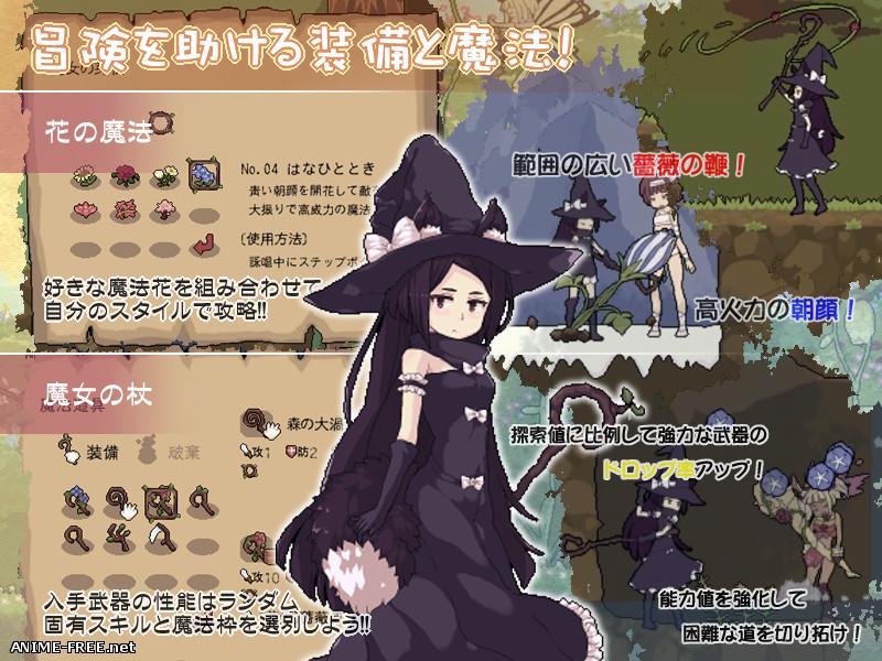Flower Witch [2019] [Uncen] [Action, DOT/Pixel] [JAP] H-Game