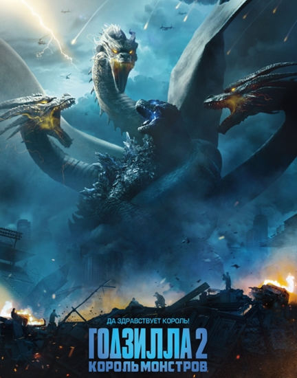 Годзилла 2: Король монстров / Godzilla: King of the Monsters (2019) WEB-DLRip | iTunes
