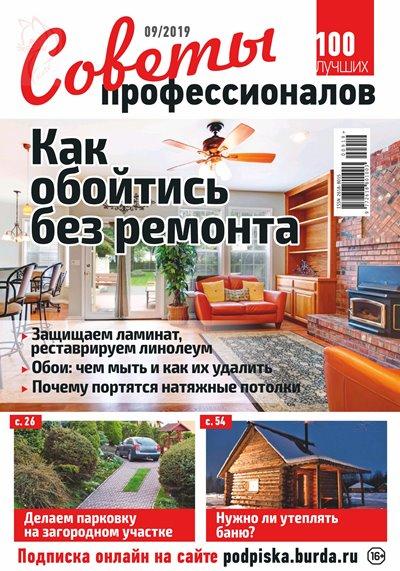 Советы профессионалов №9 (сентябрь 2019)