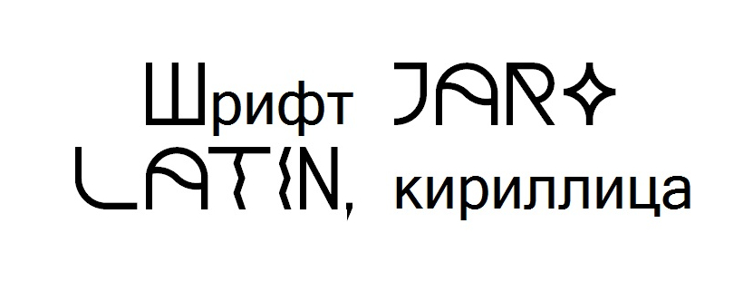 Шрифт Jaro