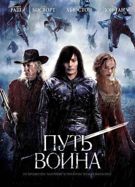 Путь воина / The Warrior's Way (2010) WEB-DL 1080p | Open Matte