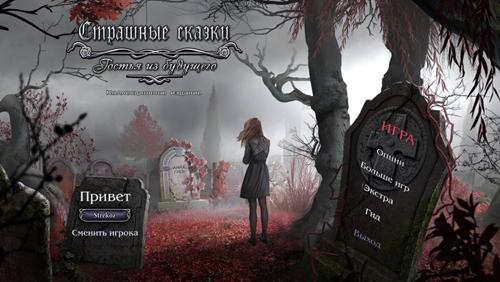 Страшные сказки 17: Гостья из будущего КИ / Grim Tales 17. Guest From The Future CE [P] [RUS / ENG] [2019, я ищу, квест]