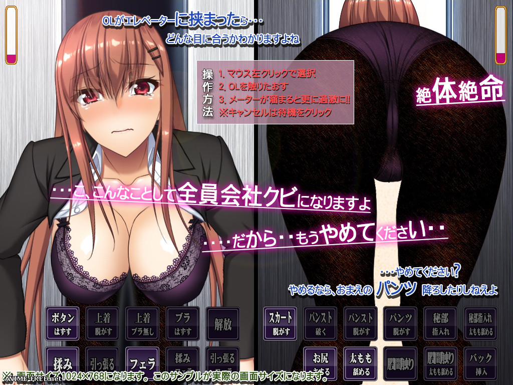 Office Lady Who Looks Good in Stockings Gets Trapped in an Elevator Door [2019] [Cen] [SLG, Animation] [JAP] H-Game