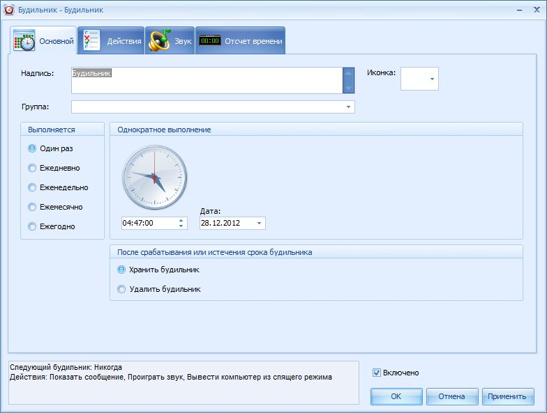 Hot Alarm Clock 4.0.4.0 (2014) PC