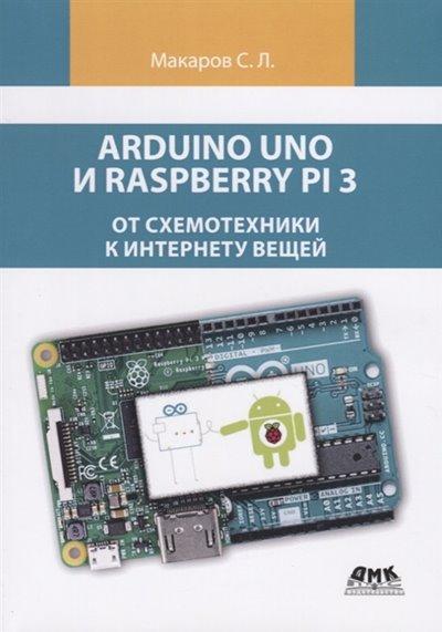 Arduino Uno и Raspberry Pi 3: От схемотехники к интернету вещей - С. Л. Макаров