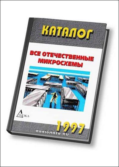 Келл Г.А., Перебаскин А.В. Все отечественные микросхемы