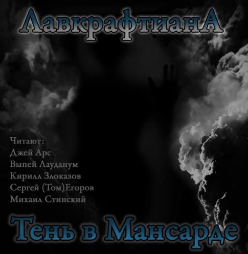 Говард Лавкрафт, Август Дерлет - Лавкрафтиана 5, Тень в мансарде (2019) MP3