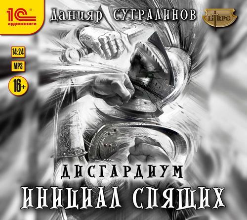 Данияр Сугралинов - Дисгардиум 2: Инициал Спящих (2019) MP3
