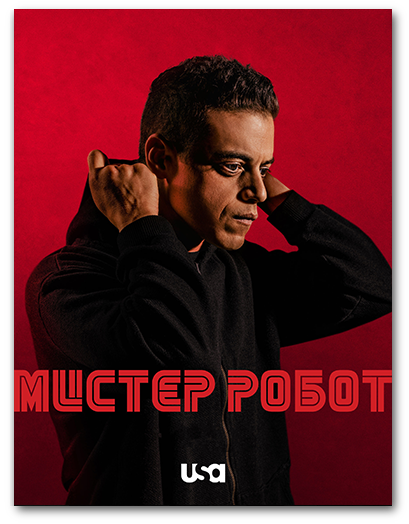 Мистер Робот / Mr. Robot / Сезон: 4 / Серии: 1-13 из 13 (Сэм Эсмейл) [2019, США, триллер, драма, криминал, WEB-DL 720p] MVO (NewStudio) + Original (Eng)