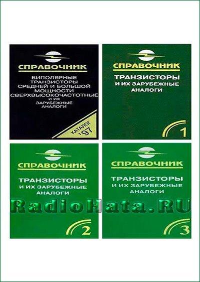 Петухов В.М. Транзисторы и их зарубежные аналоги (Том 1-4)