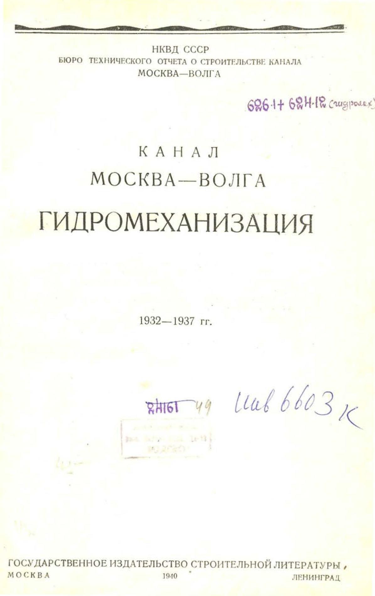 kanal-moskva-volga-1932-1937-gidromehanizatciia-1940_Page5.jpg