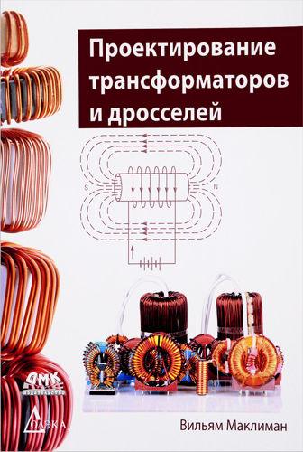 Проектирование трансформаторов и дросселей (Маклиман Вильям) / [2016, Справочник, PDF]
