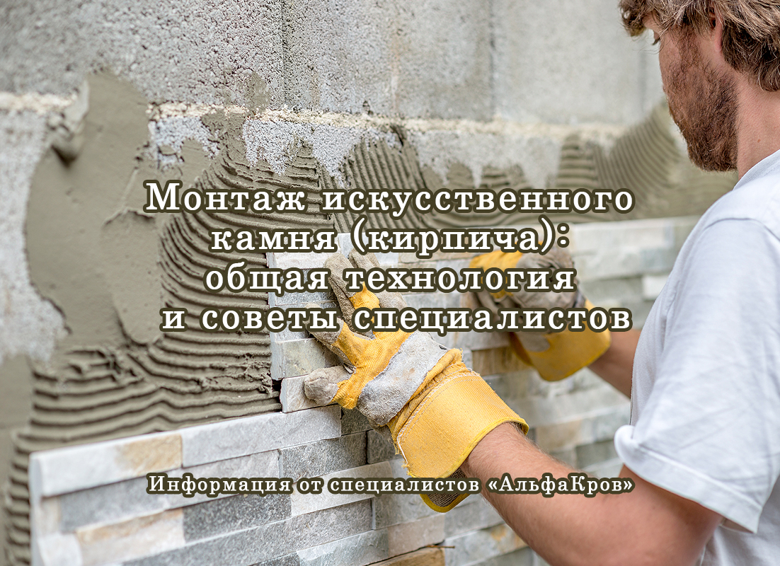 Топ-5 правил монтажа искусственного камня и кирпича (+общая технология кладки)