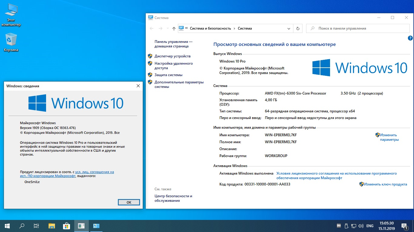 Windows 10 Pro VL 1909 18363.476 x64 Rus by OneSmiLe (15.11.2019) Русский