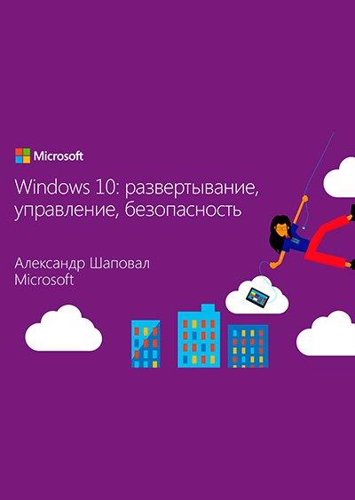 Windows 10: развертывание, управление, безопасность