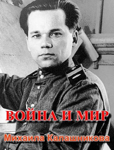 Война и мир Михаила Калашникова (2019) WEB-DLRip [H.264]