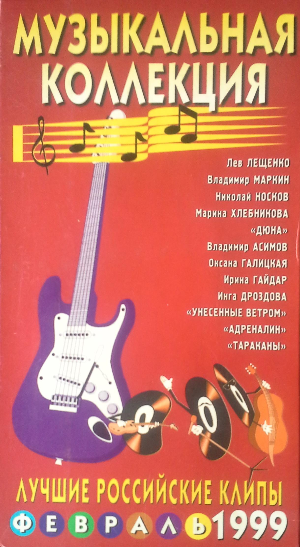 Музыкальная Коллекция - Лучшие Российские Клипы (Февраль 1999) (1)1.jpg