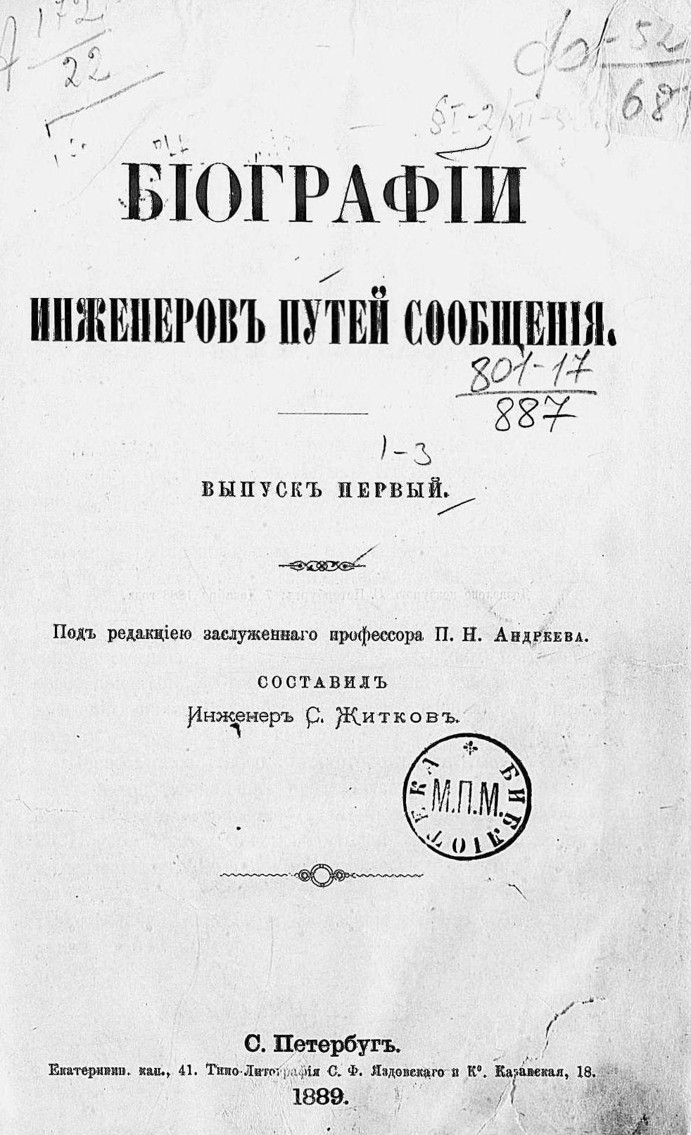 zhitkov-biografii-inzhenerov-putei-soobshcheniia-1-1889_Page1.jpg