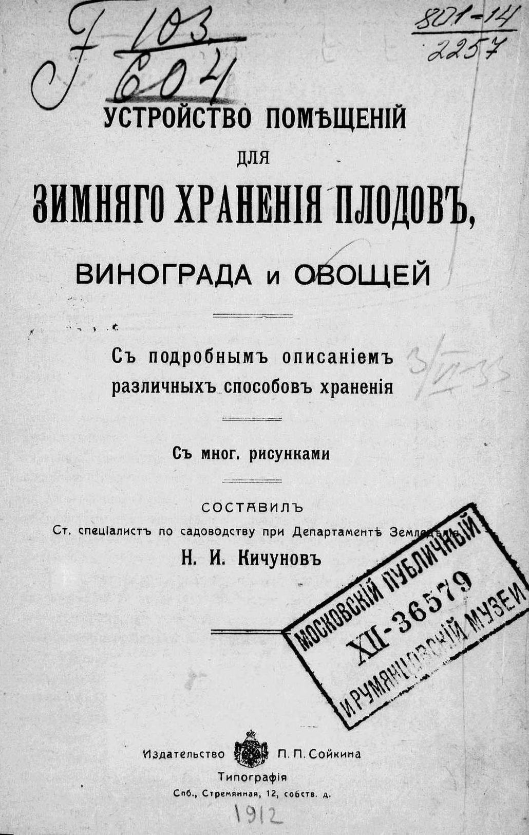 kichunov-ustroistvo-pomeshchenii-dlia-zimnego-khraneniia-plodov-1912_Page1.jpg