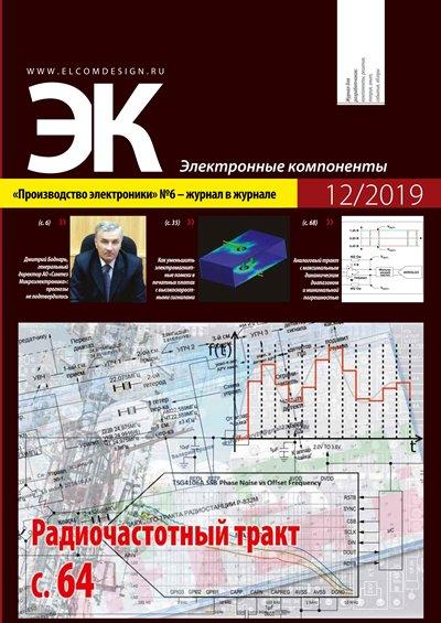 Электронные компоненты №12 (Декабрь 2019)