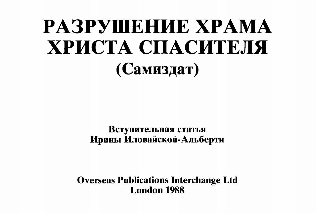 razrushenie-khrama-khrista-spasitelya-1988_Page5.jpg