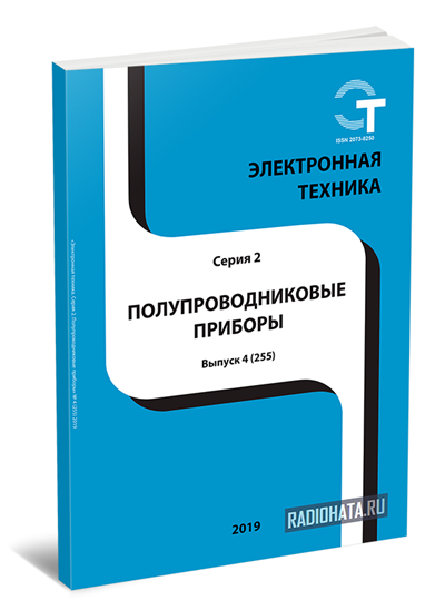 Электронная техника. Полупроводниковые приборы №4 (2019)