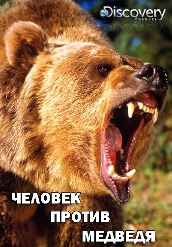 Discovery. Человек против медведя / Man vs Bear [01x06] (2019-2020) HDTVRip 720p