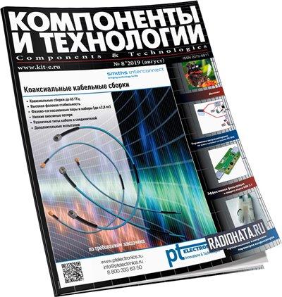 Компоненты и технологии №8 (август 2019)