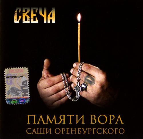 VA - Свеча. Памяти вора Саши Оренбургского (2007) [FLAC|Lossless|tracks + .cue]Шансон
