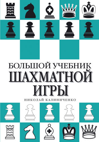 Калиниченко Н.М. - Большой учебник шахматной игры [2014, PDF, RUS]