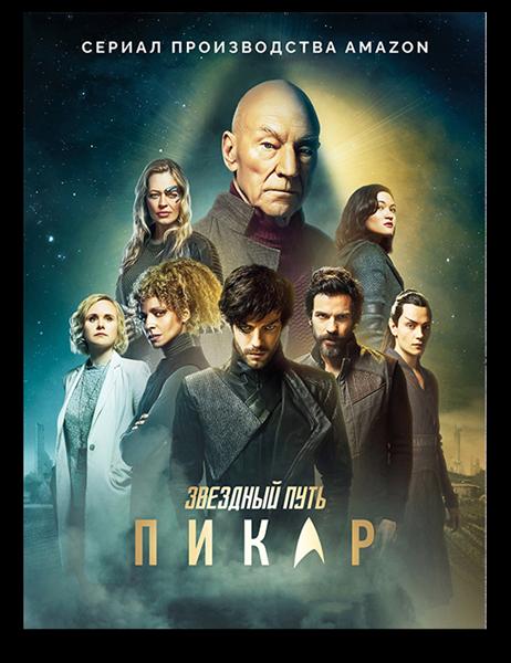 Звёздный путь: Пикар / Star Trek: Picard / Сезон: 1 / Серии: 1-4 из 10 (Ханель М. Кулпеппер) [2020, США, Фантастика, боевик, драма, приключения, WEB-DL 720p] MVO (LostFilm) + Original + Sub (Rus, Eng)